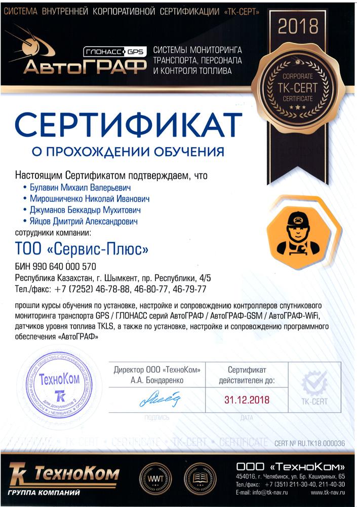 Сертификат информационной поддержки системы «АвтоГРАФ» 2015 год
