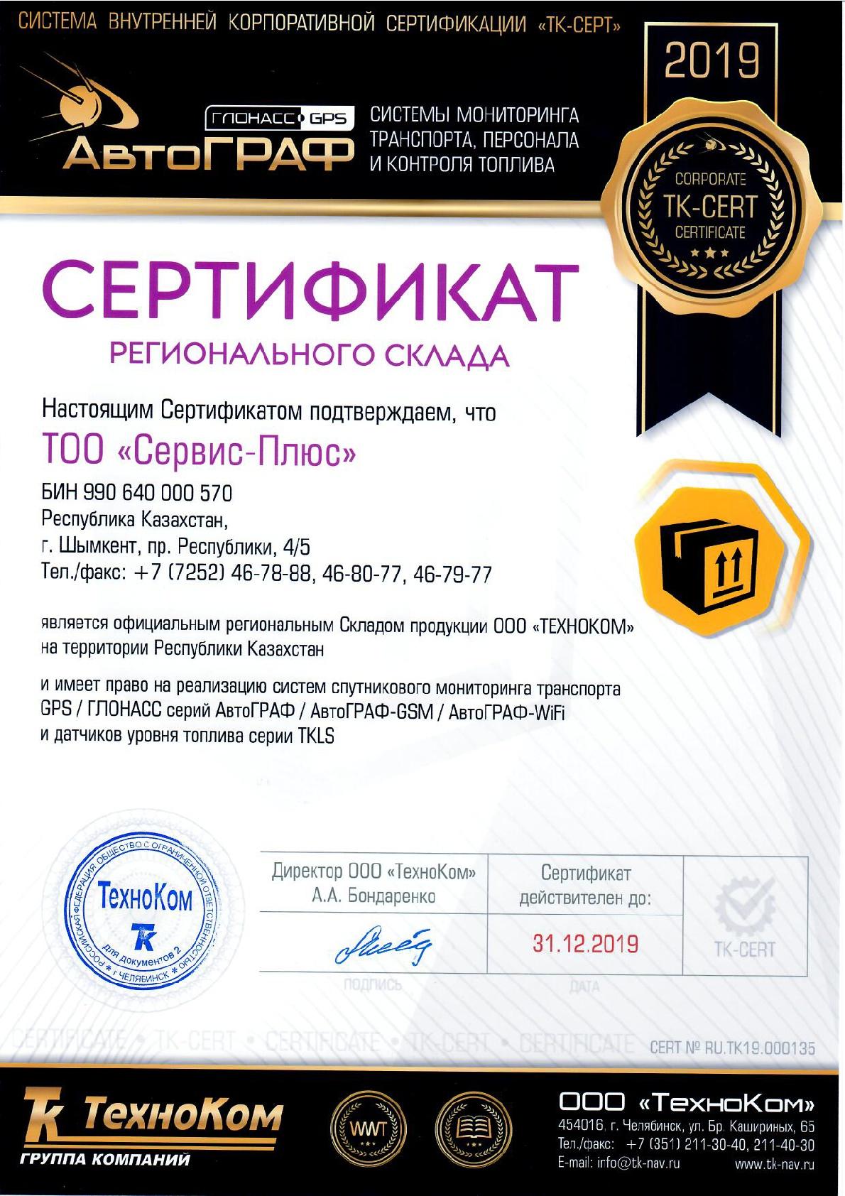 Сертификат регионального склада системы «АвтоГРАФ» 2015 год