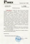 Рекомендательное письмо 2006 год