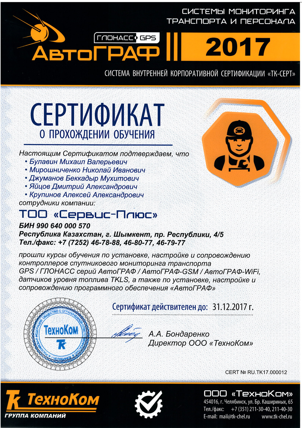 Сертификат обучения специалистов по системе «АвтоГРАФ» 2015 год